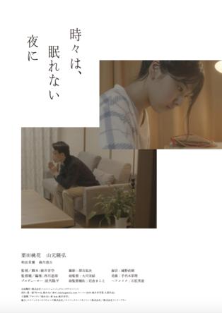 声優・徳井青空が初の監督を手掛けた実写短編映画&メイキングドキュメンタリーのキャスト・公開日が発表!声優・相良茉優も初の実写作品に挑戦 (1)