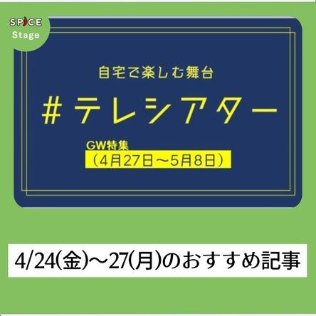 【ニュースを振り返り】4/24(金)~27(月):舞台・クラッシックジャンルのおすすめ記事