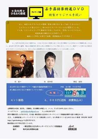 北九州ひまわり寄席に出演の若手噺家、桂優々、桂紋四郎、柳家緑助のDVDをテレワークで作成、手拭いとセットで発売決定