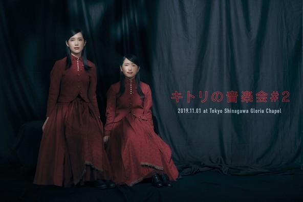 Kitri ワンマンライブツアー「キトリの音楽会#2」より東京公演のライブ映像本日19時よりプレミア公開決定! (1)