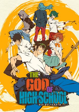 【LINEマンガ】 全世界累計閲覧数38億回を記録したオリジナルマンガ『ゴッド・オブ・ハイスクール』が日本でアニメ放送決定 (C) 2020 Crunchy Onigiri, LLC