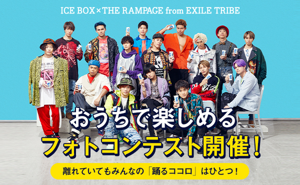 ICEBOX × THE RAMPAGE from EXILE TRIBE WITH ICEBOXフォトコンテスト開催決定! (1)