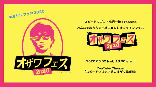 スピードワゴン・小沢一敬 Presents みんなでおうちで一緒に楽しむオンラインフェス「オザワフェス2020」開催決定! (1)