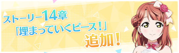 『ラブライブ!スクールアイドルフェスティバル ALL STARS』ストーリー14章追加 (C)2013 プロジェクトラブライブ! (C)2017 プロジェクトラブライブ!サンシャイン!! (C)プロジェクトラブライブ!虹ヶ咲学園スクールアイドル同好会 (C)KLabGames (C)SUNRISE (C)bushiroad