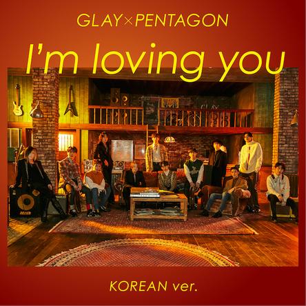 GLAY×PENTAGON「I'm loving you (Korean Ver.) (Feat. PENTAGON)」