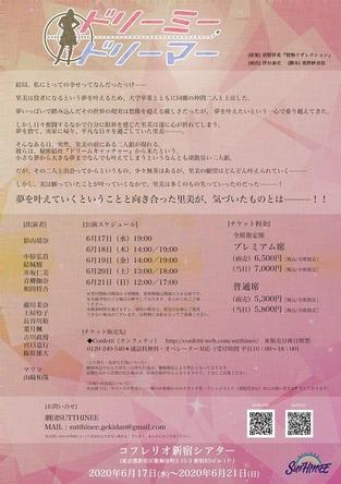 影山靖奈が主演を務める舞台『ドリーミードリーマー』の上演が決定 (C)劇団SUTTHINEE