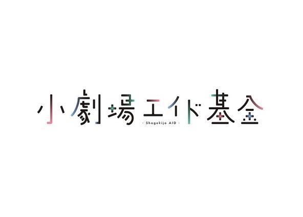 「小劇場エイド基金」プロジェクト