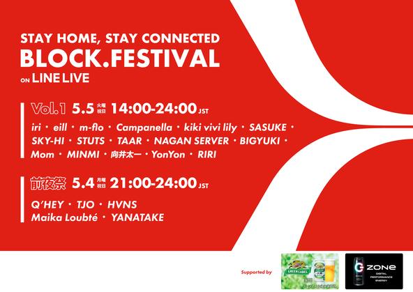 STUTS、BIGYUKIが加わり全16組が出演決定!「STAY HOME」でつながるオンライン音楽フェス「BLOCK.FESTIVAL Vol.1」5月5日(火)開催 (1)