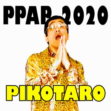ピコ太郎による話題の手洗いソング「PPAP-2020-」をおうちで歌おう!カラオケサービス&アプリに早くも登場
