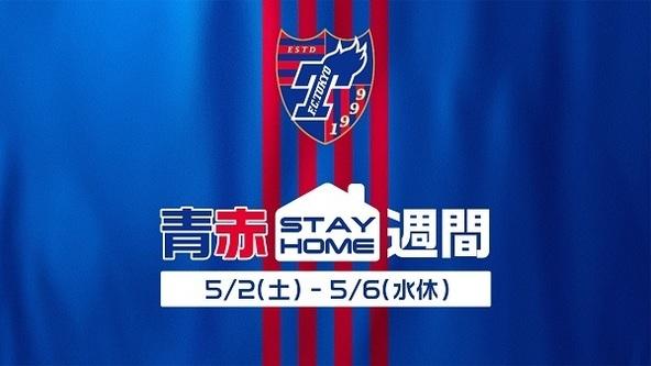 FC東京は5月2日(土)~5月6日(水・祝)に『青赤STAY HOME週間』を開催する