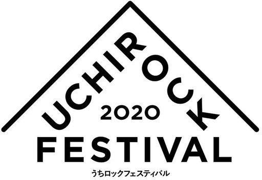 『UCHI ROCK FESTIVAL 2020』