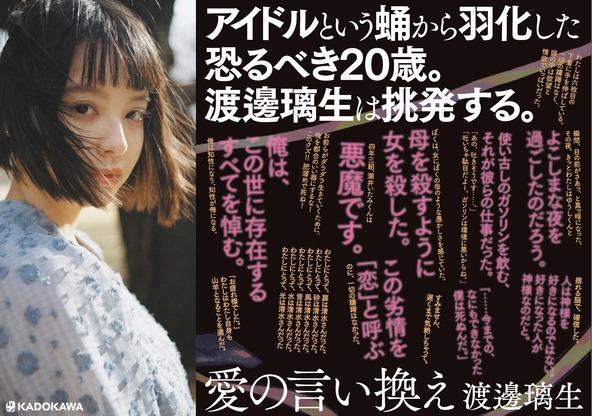 アイドルの小説と舐めるなかれ!元ベイビーレイズJAPAN・渡邊璃生の初小説集『愛の言い換え』発売!