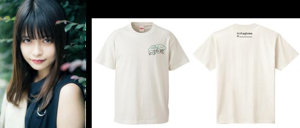 【ホリプロデジタルエンタテーメント】人気クリエイター女優・景井ひなが「#stayhome」Tシャツをデザイン!収益は寄付へ (1)