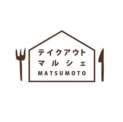 ドライブスルーで長野県・松本の食文化を堪能 『りんご音楽祭』が企画する『テイクアウトマルシェ松本』開催へ