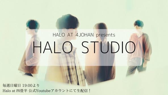 Halo at 四畳半、各メンバーが自宅から発信する配信番組「HALO STUDIO」をスタート 第一弾企画は「ファンと一緒に曲を作る」 (1)