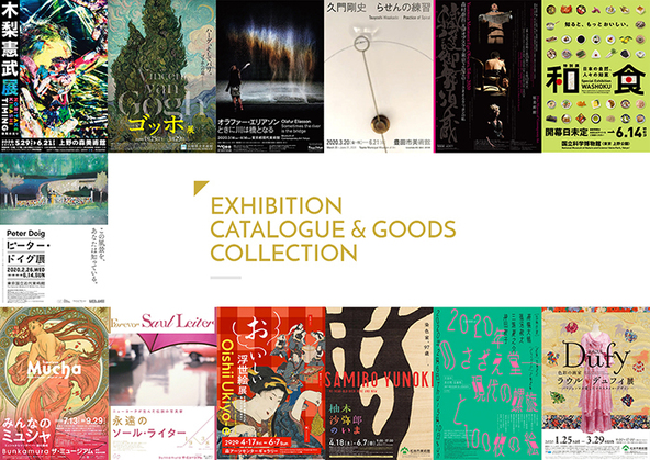 「Exihibition Catalogue & Goods Collection」