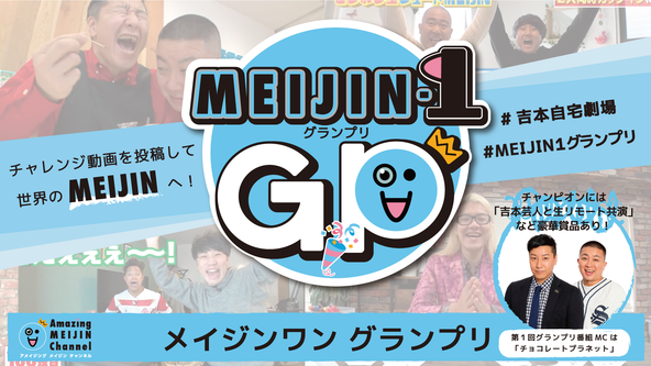 チョコプラが選ぶ!みんなの自作チャレンジ動画No.1決定戦「第1回MEIJIN-1グランプリ」開催決定! (1)