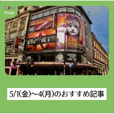 【ニュースを振り返り】5/1(金)~4(月):舞台・クラッシックジャンルのおすすめ記事