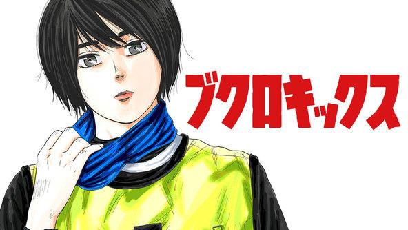 唯一無二ブラインドサッカー漫画!『ブクロキックス』(松木いっか)が、コミックDAYSで5月5日より連載開始! (1)