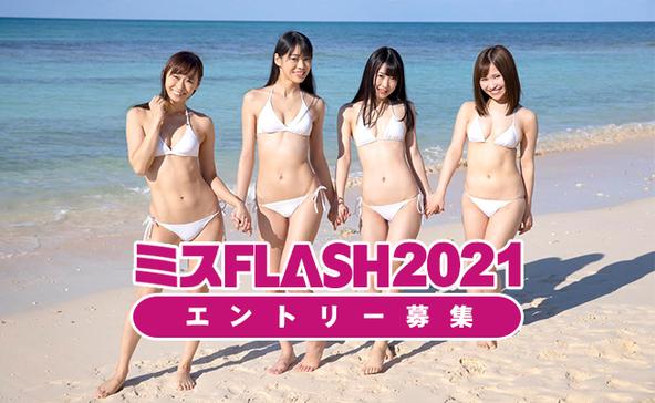 グラビアアイドルの登竜門「ミスFLASH」2021年度オーディション出場者募集! (1)