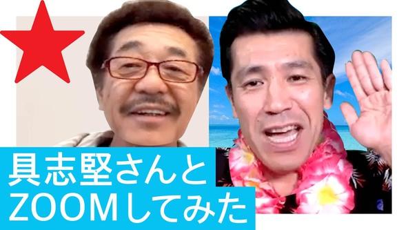 #おうち沖縄 はじまるよ!ガレッジセール・ゴリ公式YouTubeチャンネル「GORI☆OKINAWA」開設!!