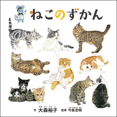 大人気図鑑絵本シリーズ3冊が電子版で登場! 『おすしのずかん』『パンのずかん』『ねこのずかん』(すべて大森裕子・作)同時発売!