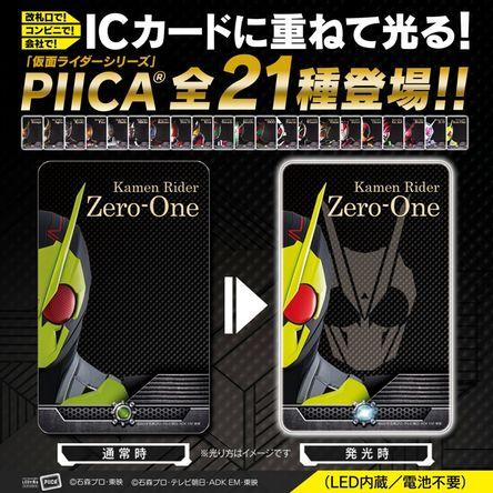 仮面ライダーシリーズ PIICA+クリアパスケース (C)石森プロ・東映 (C)石森プロ・テレビ朝日・ADK EM・東映