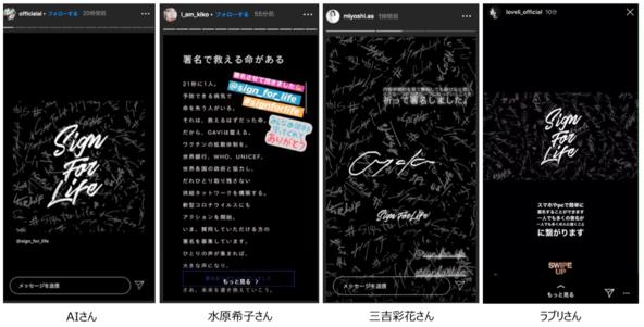 「Sign For Life」署名プロジェクト AIさん、水原希子さん、三吉彩花さん、ラブリさん 他 多くの著名人が賛同し、SNSにて大量拡散中 (1)