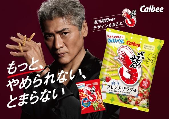 吉川晃司verのレアなパッケージも!「やめられない、とまらない♪」おいしさの『かっぱえびせん 彩りフレンチサラダ味』期間限定発売