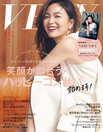 『VERY』6・7月合併号が5月7日(木)に発売! 光文社刊行の雑誌・書籍についてのさまざまなご購入方法もご案内します (1)