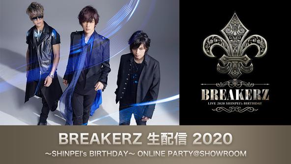 5月10日(日)19時から『BREAKERZ 生配信2020 ~SHINPEI's BIRTHDAY~  ONLINE PARTY@SHOWROOM』配信決定! (1)