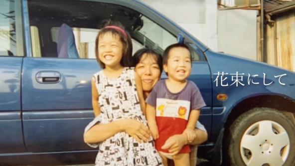 母の日に向けて、wacciの隠れた名曲「花束にして」ボーカル橋口自作Music Videoを公開! 家庭で頑張るお母さんに感謝を送る映像を公募し制作! (1)