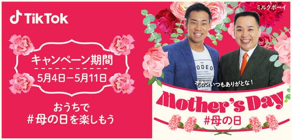 """TikTokの母の日週間開催、おうちで#母の日を楽しもう!M-1王者ミルクボーイがアンバサダーとして新作""""オカン""""ネタをTikTokに披露! (1)"""