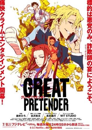 オリジナルアニメ『GREAT PRETENDER』キービジュアル (C)WIT STUDIO/Great Pretenders