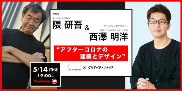 緊急特別企画「隈研吾・西澤明洋が語るアフターコロナの建築とデザイン -建築倉庫×クリエイティブナイト-」