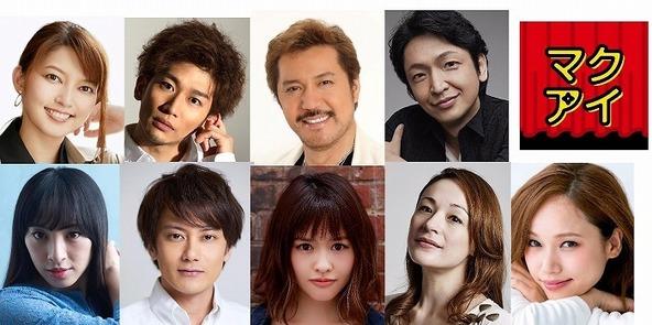 (上段左から)朝夏まなと、一色洋平、今井清隆、岡田浩暉(下段左から)音月桂、小西遼生、昆夏美、シルビア・グラブ、ソニン