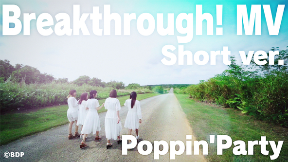 Poppin'Partyの実演キャスト出演MV Short ver.公開! (1)  (C)BanG Dream! Project (C)Craft Egg Inc. (C)bushiroad All Rights Reserved.
