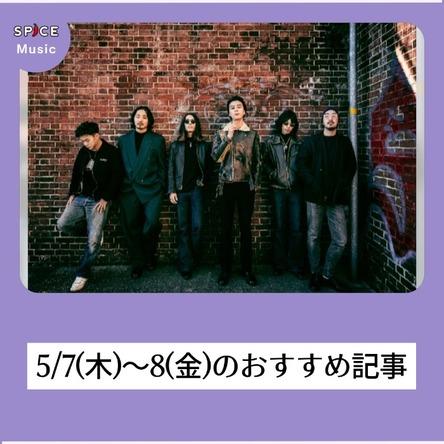 【ニュースを振り返り】5/7(木)~8(金):音楽ジャンルのおすすめ記事