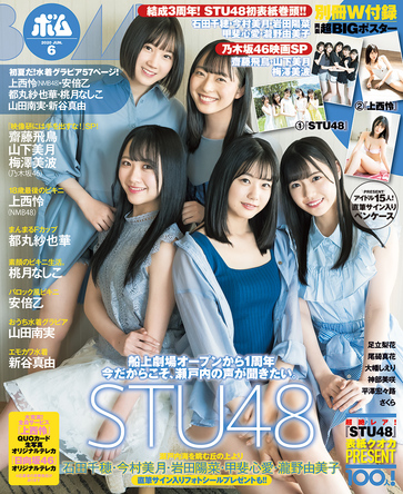 BOMB6月号は、結成3周年、そして船上劇場オープン1周年のSTU48が、ボム初表紙巻頭に登場! (1)