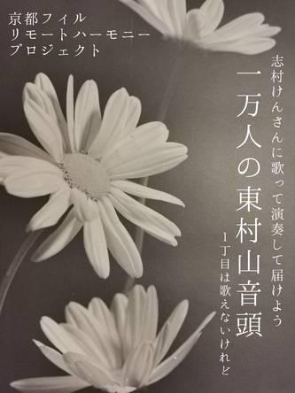 京都フィルハーモニーが志村けんさんの「東村山音頭」をリモート演奏にて追悼動画を公開。「一万人の東村山音頭」を日本中を巻き込みリモート募集開始。 (1)