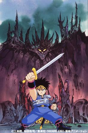 『ドラゴンクエスト ダイの大冒険』メインビジュアル (C)三条陸、稲田浩司/集英社・SQUARE ENIX・東映アニメーション