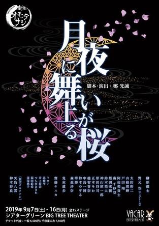 吉本坂46の榊原徹士が出演 劇団オモテナシの舞台『月夜に舞い上がる桜』が期間限定で配信中