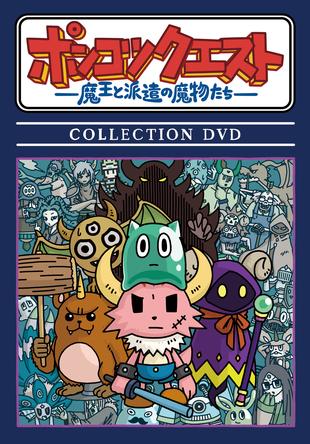 『ポンコツクエスト~魔王と派遣の魔物たち~』初のDVD『COLLECTION DVD』ジャケット (c)(C)VAP