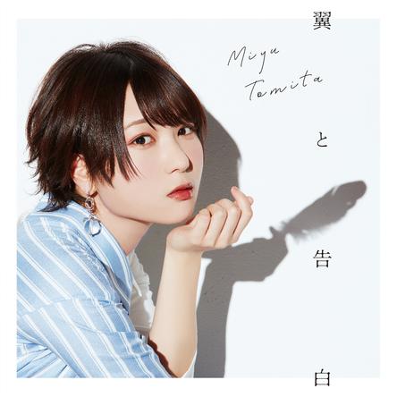 富田美憂 2nd SINGLE「翼と告白」 【CD+DVD】盤ジャケット