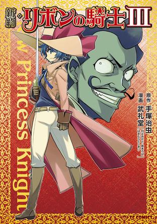 武礼堂版・リボンの騎士、堂々の完結!TCコミックス『新約・リボンの騎士』最新第3巻が発売! (1)  (C)TEZUKA PRODUCTIONS Produced by MICRO MAGAZINE