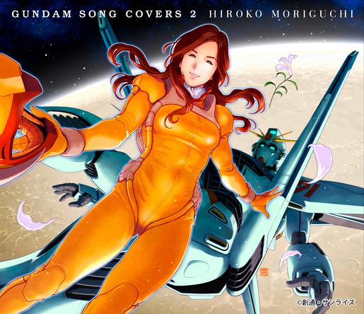 「森口博子「GUNDAM SONG COVERS 2」CDジャケット (C)創通・サンライズ