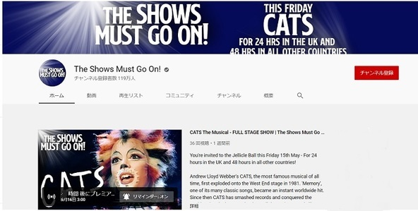 『The Shows Must Go On』YouTubeチャンネルより