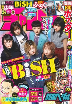 「楽器を持たないカリスマパンクバンド」BiSHが週刊少年チャンピオンの表紙&巻頭グラビアに初登場!!特大13Pグラビア&両面BIGポスターで魅力に迫る! (1)