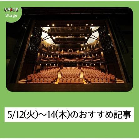 【ニュースを振り返り】5/12(火)~14(木):舞台・クラシックジャンルのおすすめ記事