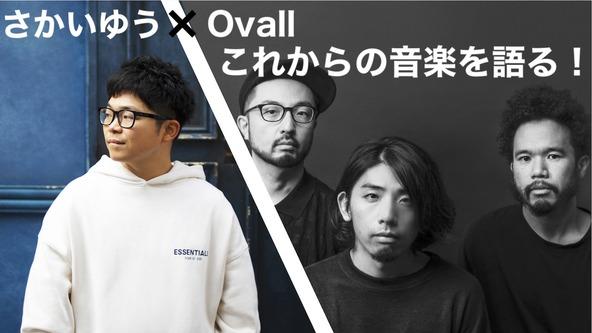さかいゆう × Ovallで『さかいゆう×Ovall これからの音楽を語る!』と題した生配信トークイベントを開催